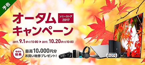 1200_540_autumn2017_mainvisual.jpg