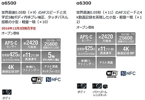 α6500.jpg