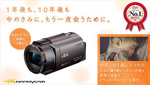 Handycam_top_952_540.jpg