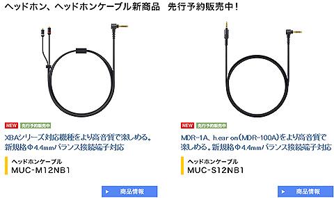 MUC-M12-MUC-S12NB1.jpg