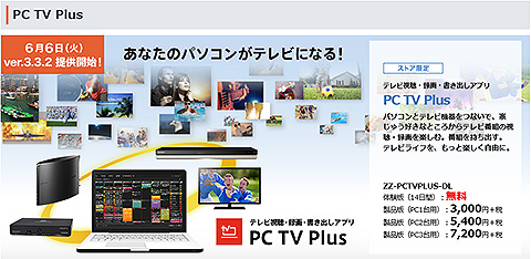 PC-TV-Plus.jpg