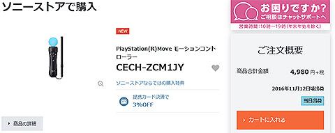 PlayStation-Move.jpg