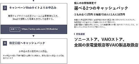 VAIOキャンペーン-(1).jpg