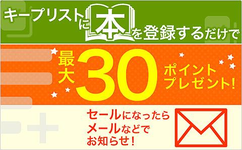 keeplist500x310.jpg