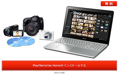 「PlayMemories Home」の画像検索結果