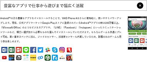 vaiophone3.jpg