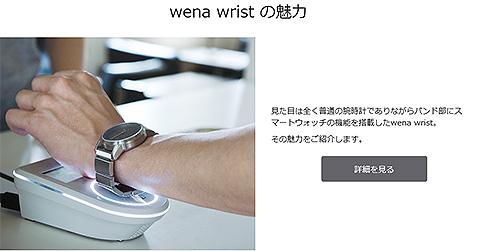 wena-wrist2.jpg
