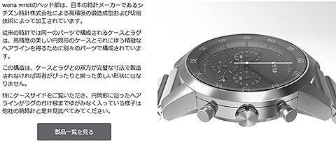 wena-wrist3.jpg