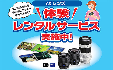 レンズレンタルちらし3.jpg