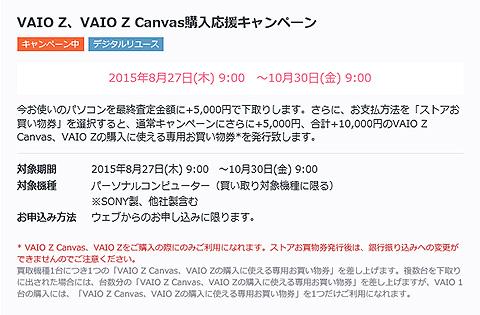 VAIO Z、VAIO Z Canvas購入応援キャンペーン