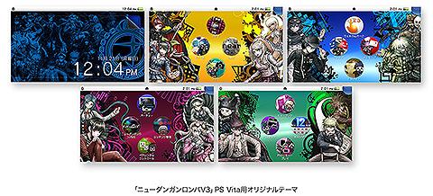 Gallery_Vita_danganronpa-V3_3.jpg