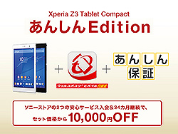 Xperia-Z3-Tablet-Compact.jpg