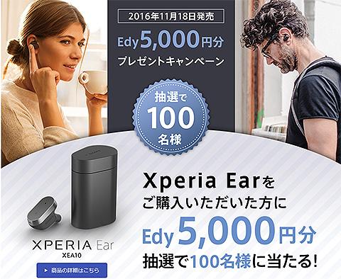 Xperia Ear  (6).jpg