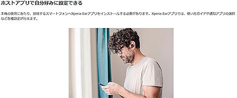 Xperia Ear  (7).jpg