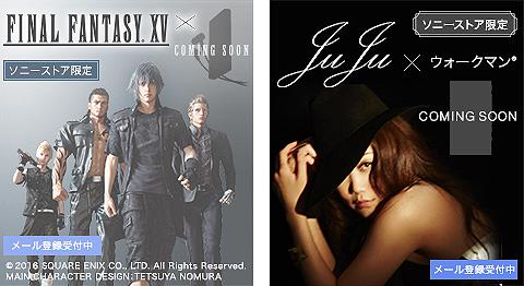 juju-FFXV.jpg