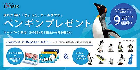 penguinpresent.jpg